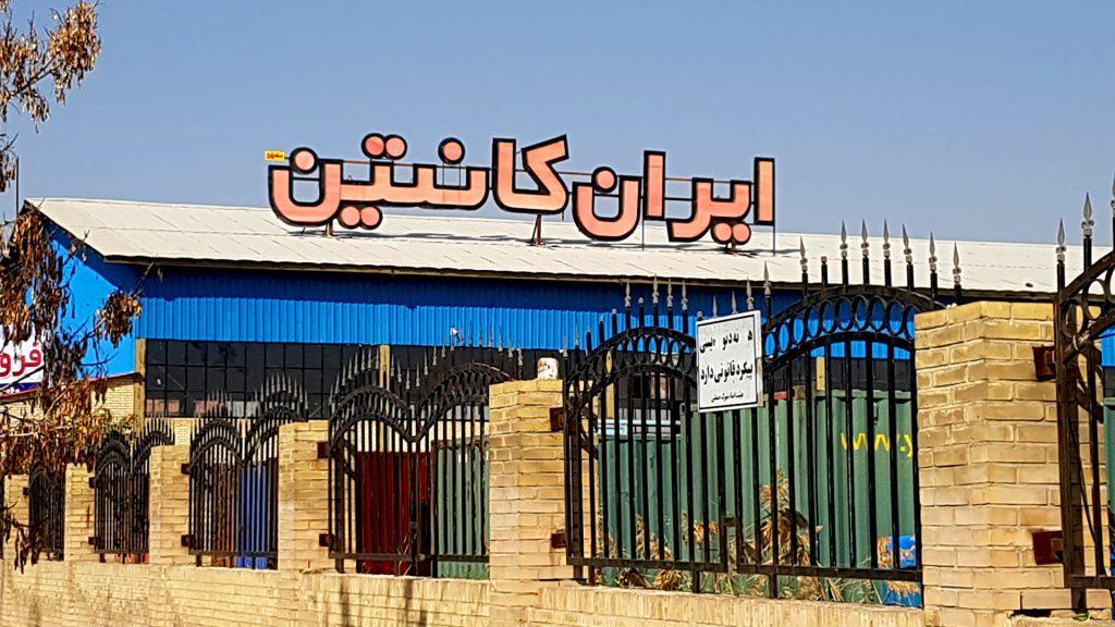 اطلاعیه جدید شرکت ایران کانتین