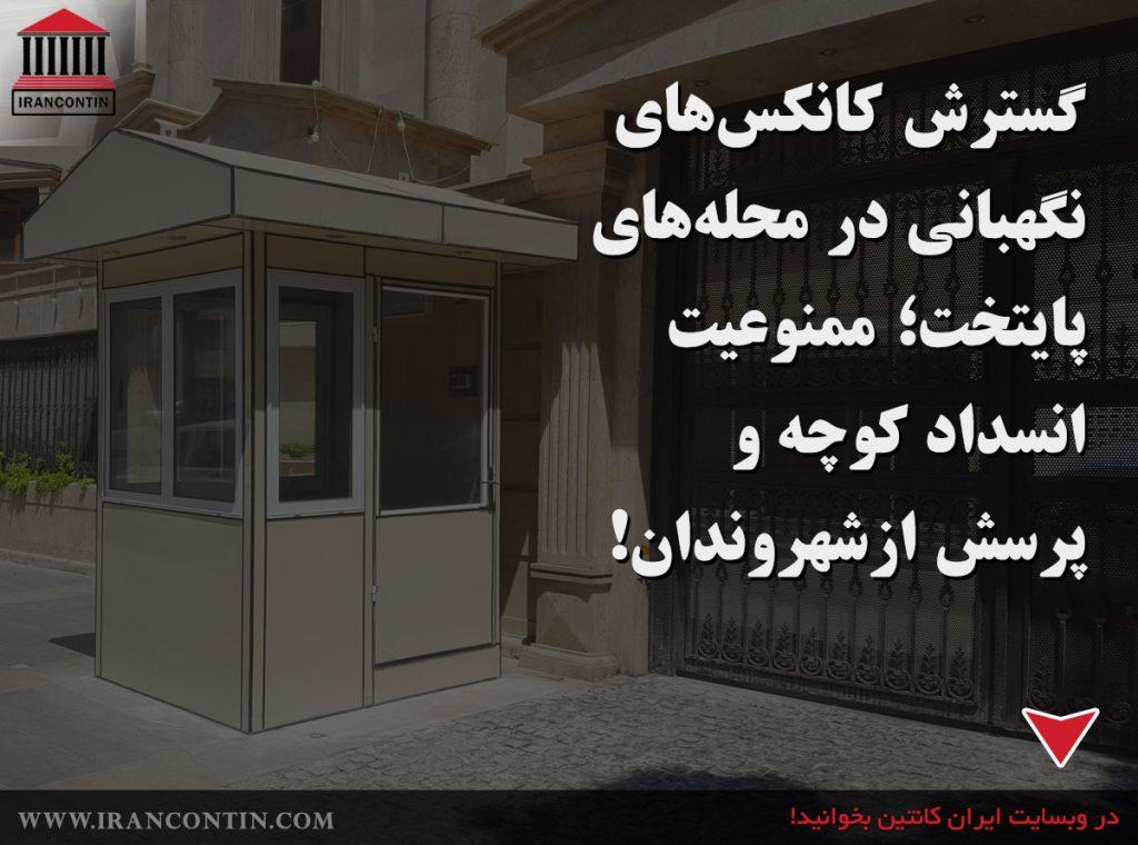 گسترش کانکسهای نگهبانی در محلههای پایتخت؛ ممنوعیت انسداد کوچه و پرسش ازشهروندان!