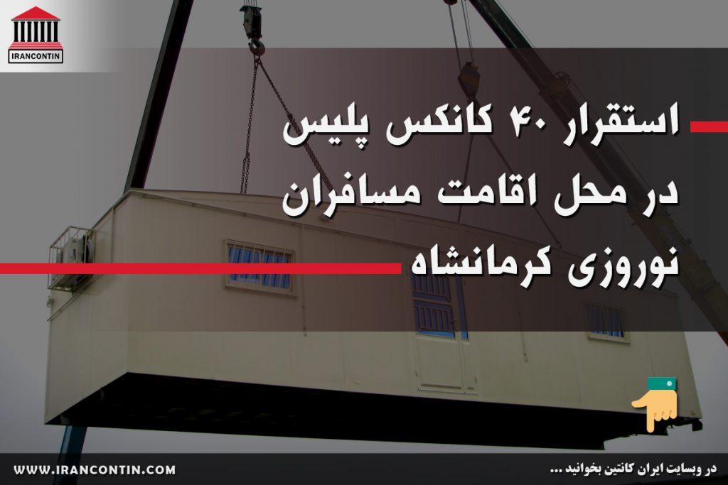 استقرار ۴۰ کانکس پلیس در محل اقامت مسافران نوروزی کرمانشاه