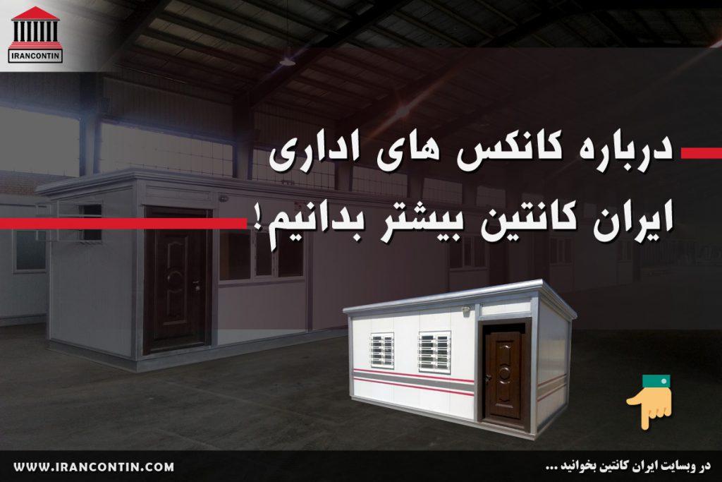 درباره کانکس های اداری ایران کانتین بیشتر بدانیم!