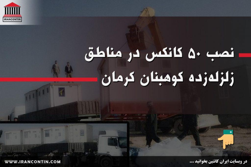 نصب ۵۰ کانکس در مناطق زلزلهزده کوهبنان کرمان