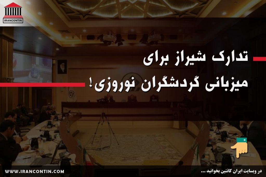 تدارک شیراز برای میزبانی گردشگران نوروزی!