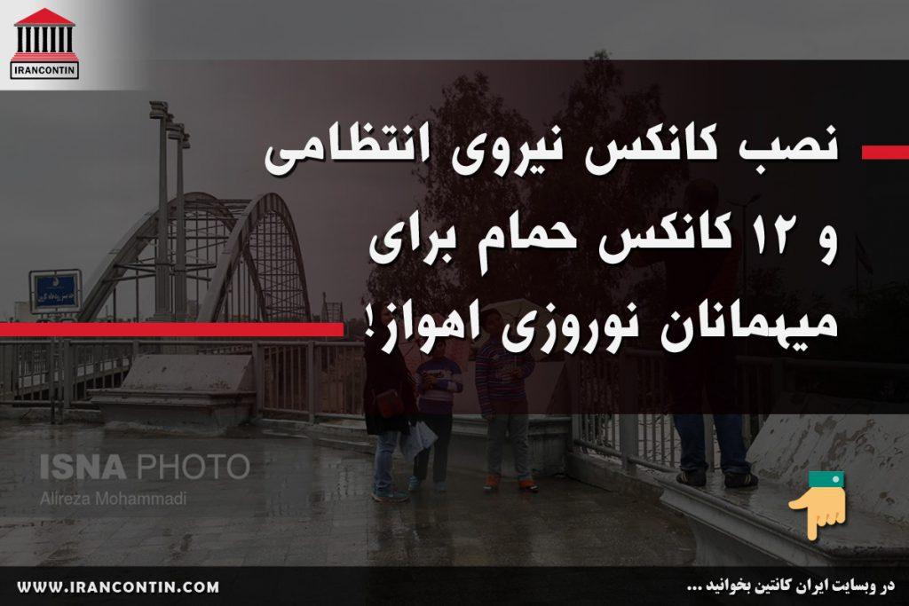 نصب کانکس نیروی انتظامی و ۱۲ کانکس حمام برای میهمانان نوروزی اهواز!