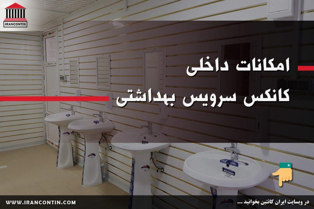 امکانات داخلی کانکس سرویس بهداشتی