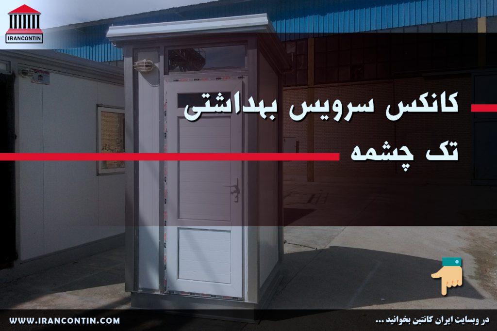 کانکس سرویس بهداشتی تک چشمه فارس کانکس