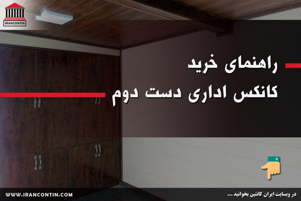 راهنمای خرید کانکس اداری دست دوم