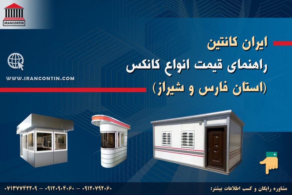 راهنمای قیمت انواع کانکس (استان فارس و شیراز)