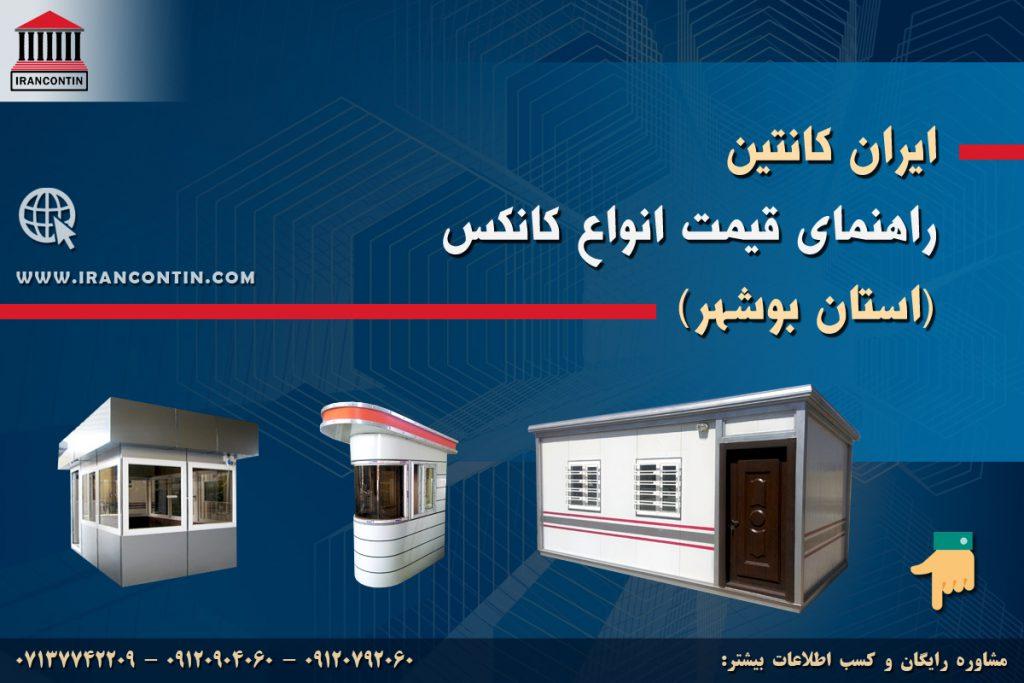راهنمای قیمت انواع کانکس (استان بوشهر)