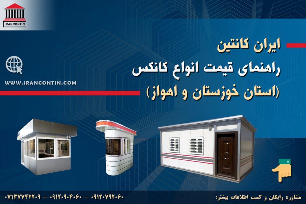 راهنمای قیمت انواع کانکس (استان خوزستان و اهواز)