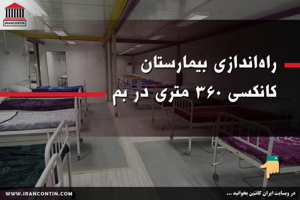 راهاندازی بیمارستان کانکسی ۳۶۰ متری در بم